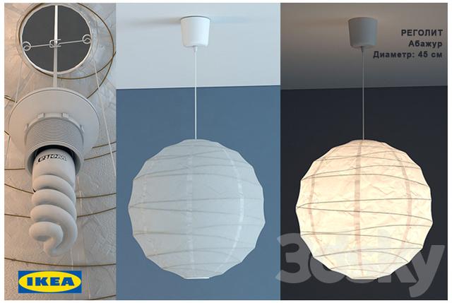 Ikea Regolit Shade