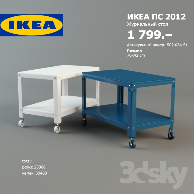 3d Models Table Ikea Ps 2012 Coffee Table 90208449
