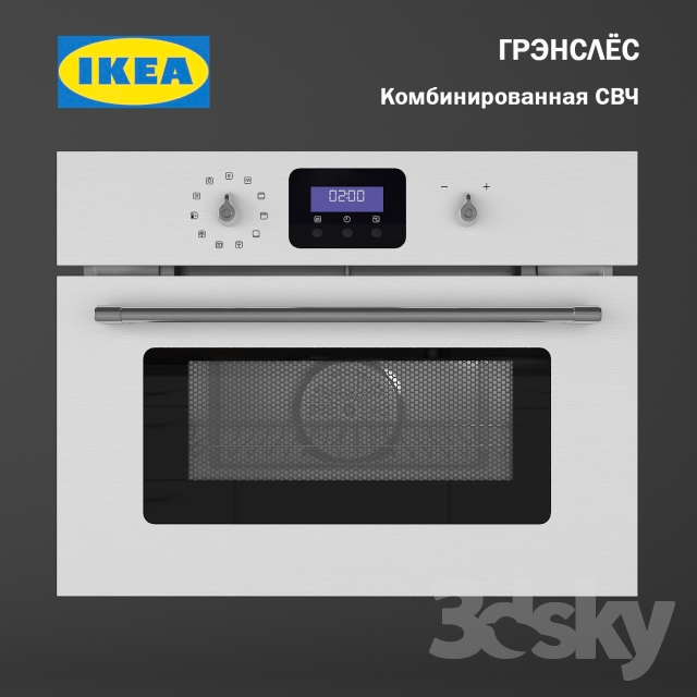 Ikea Combined Microwave Oven Grensles