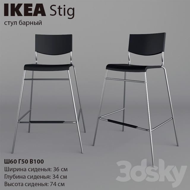 3d models chair ikea stig chair bar. Black Bedroom Furniture Sets. Home Design Ideas