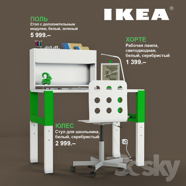 IKEA set # 1