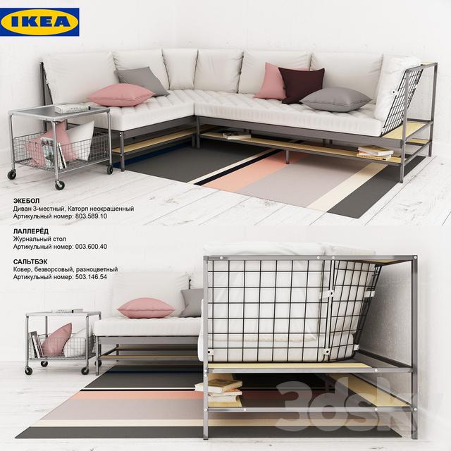 3d models Sofa IKEA EKEBOL Sofa : 1146737593eb4b5c6f5a from 3dsky.org size 640 x 640 jpeg 274kB