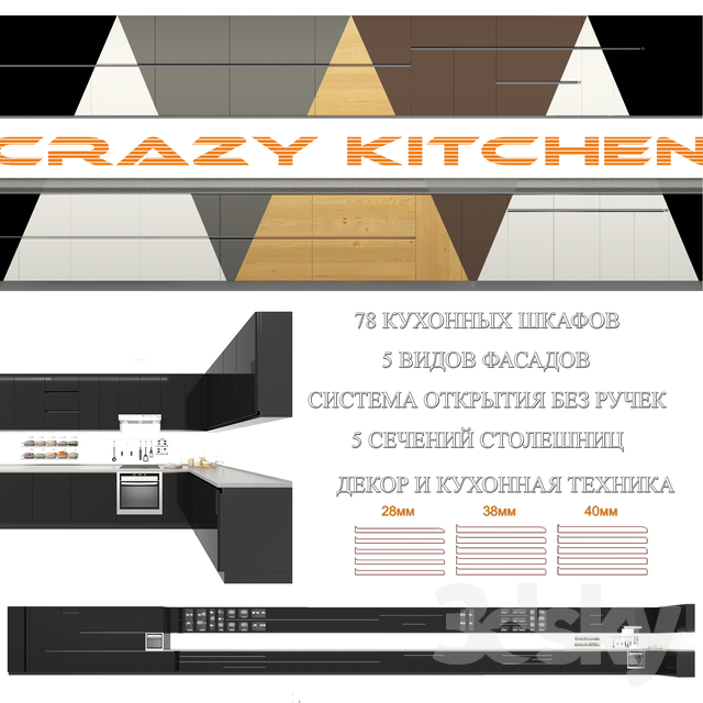 A set of modern kitchen facades - Crazy Kitchen V.3