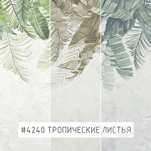 Creativille | Wallpapers | Tropical leaves 4240