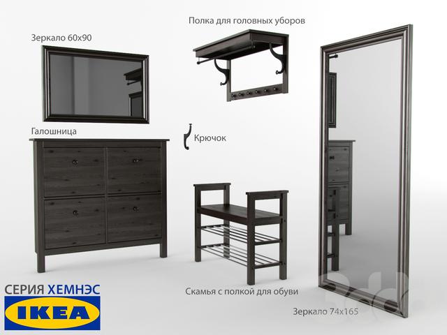 3d модели другое Ikea прихожая хемнэс