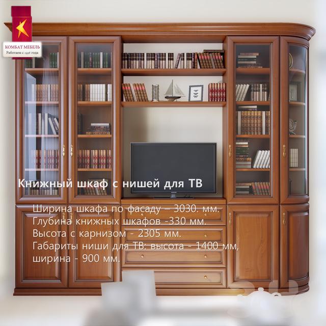 3d модели: шкафы - комбат \\ книжный шкаф с нишей.