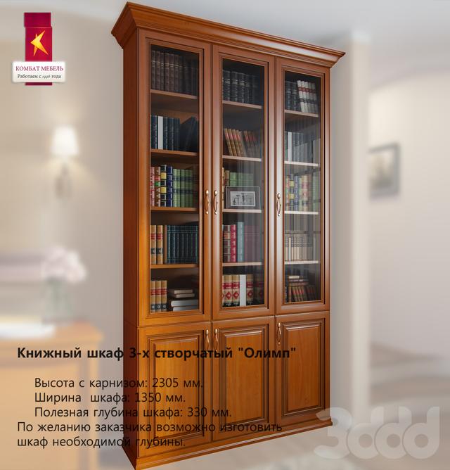 """3d модели: шкафы - комбат \\ книжный шкаф 3-х створчатый """"оли."""