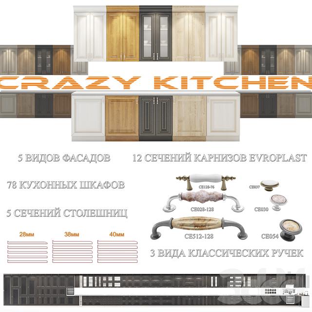Набор классических кухонных фасадов - Crazy Kitchen