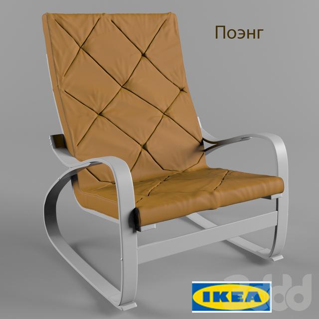 3d модели кресла поэнг кресло качалка икея