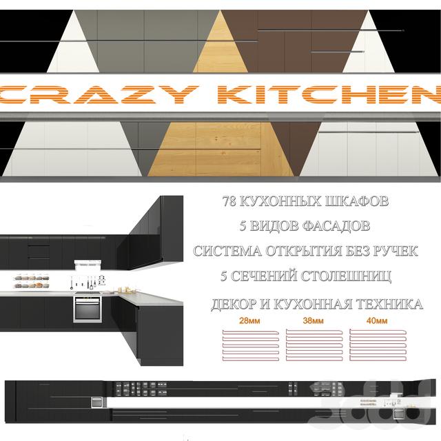 Набор современных кухонных фасадов - Crazy Kitchen V.3