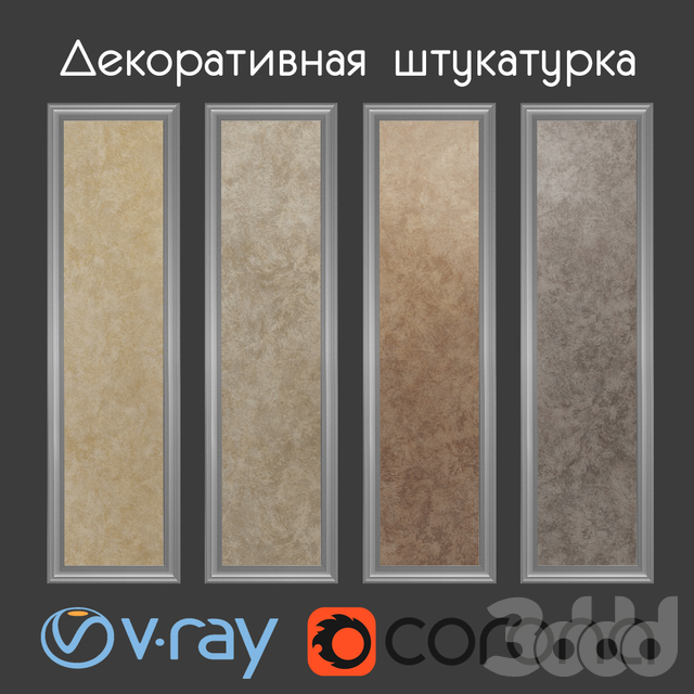 Декоративная краска коричневых оттенков
