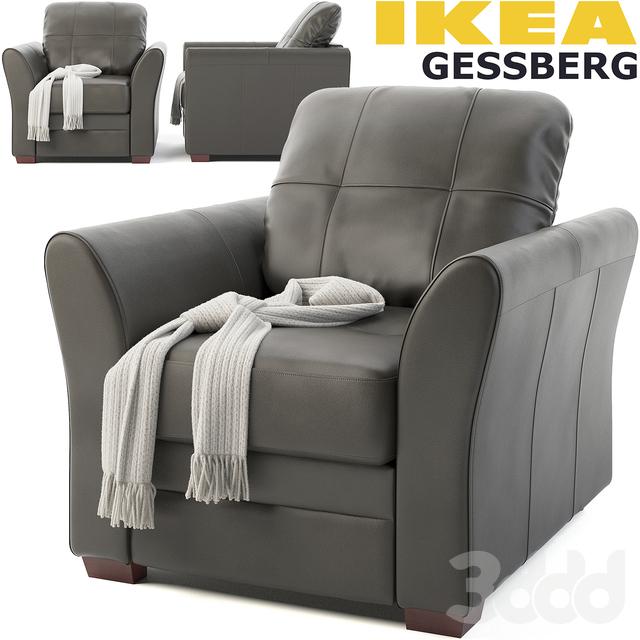 IKEA GESSBERG (ГЕССБЕРГ)