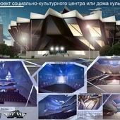курсовой проект социально-культурного центра или дома культуры