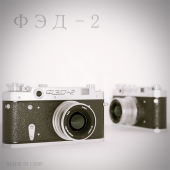 Фотоаппарат ФЭД - 2