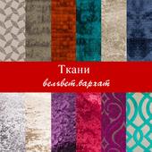 Fabric (velvet, velvet)