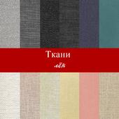 Fabrics (flax)