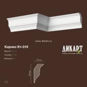 KT-319.150Hx75mm