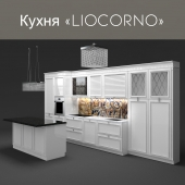 Kitchen «LIOCORNO» (two tables as a gift)
