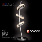 Настольный светильник MW-Light Гэлэкси