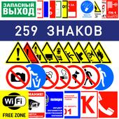Все знаки, таблички, наклейки и предписания
