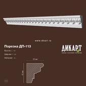 Порезка ДП-113 40x35mm
