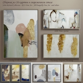 Сборник современных картин (set-5)
