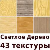 Светлое Дерево Бесшовная Текстура [43 шт.]