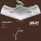 ДК-1 372х304mm