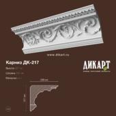 Дк-217_267Hх288mm