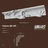 ДК-226_143Hx116mm