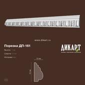 DP-161_42x19mm