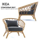 Armchair STOCKHOLM / Ikea Stockholm 2017
