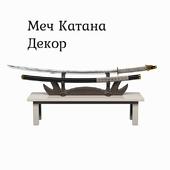 Katana Decor