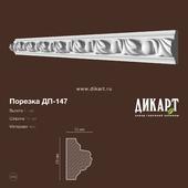 DP-147_24Hx15mm