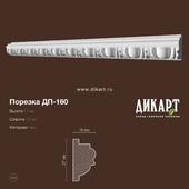 DP-160_27x16mm