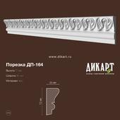 DP-164_72x35mm