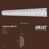 DP-76_24Hx10mm