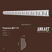 DP-114_46x20mm