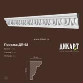 DP-92_40x25mm