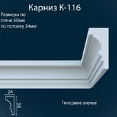 K-116_24x50 mm