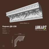 DK-236_184Hx173mm