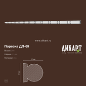 DP-69_9x10mm