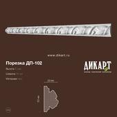DP-102_50x29mm