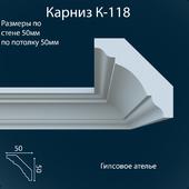 K-118  50x50 mm