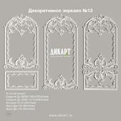 Декоративное зеркало №13