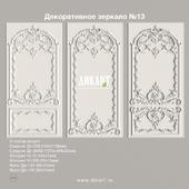 Декоративное зеркало №14