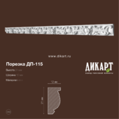 Dp-115_21Hx12mm