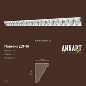 Dp-36_16Hx12mm