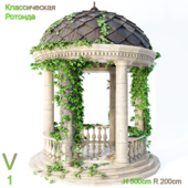 Classical Rotunda V1