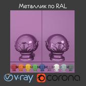 Металлик по RAL 4 вида